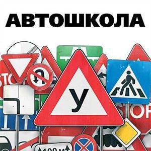 Автошколы Идрицы