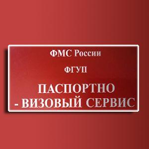 Паспортно-визовые службы Идрицы