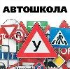 Автошколы в Идрице